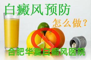 白癜风患者可以吃莲藕和土豆吗,合肥白癜风医院好的是哪家