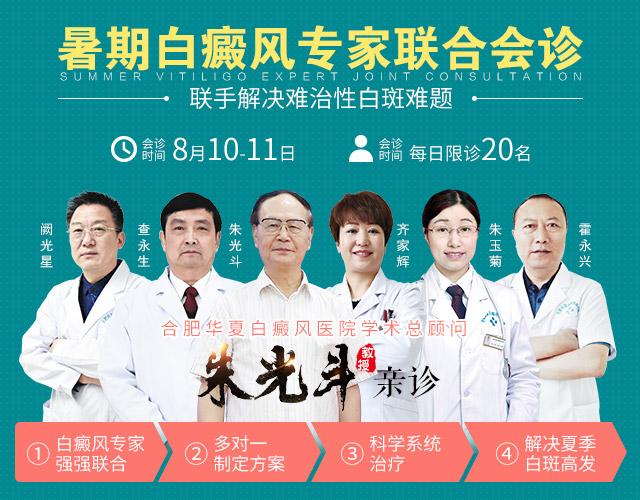 暑期白癜风多学科联合会诊,合肥华夏白癜风医院