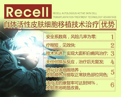 ReCell自体活性皮肤细胞移植术